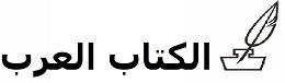 الكتاب العرب